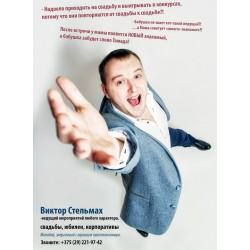 Ведущий. Виктор Стельмах