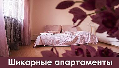 Шикарные апартаменты для отдыха гостей