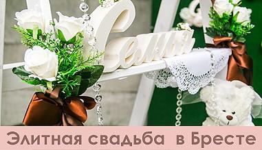 "Villa ""Condra"" Элитная свадьба в Бресте"